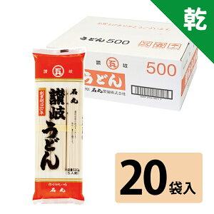 石丸製麺 讃岐うどん 500g×20袋(ケース販売)