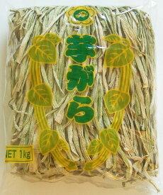 芋がら(わりな・ずいき) 1kg/★税抜1万円以上で送料無料(北海道、沖縄、一部地方除く)★