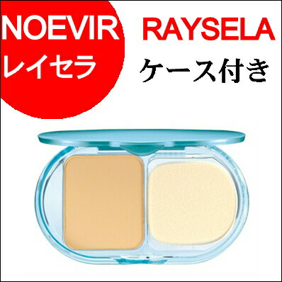 ノエビア レイセラ プロテクターUVファンデーションケース付き (RAYSELA・NOEVIR・ノエビア)