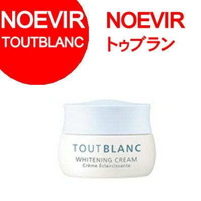 ノエビア ブランニューがリニューアル。トゥブラン薬用ホワイトニングクリーム35g(NOEVIR・ノエビア・医薬部外品・TOUTBLANC・BLANCNEW)