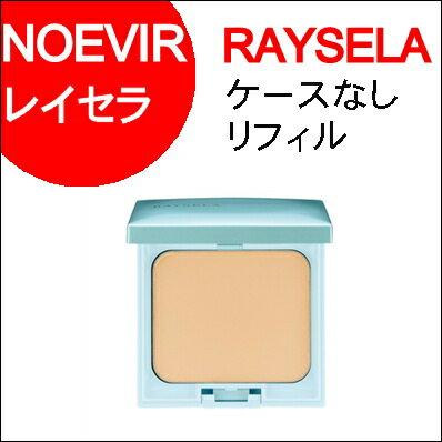 ノエビア レイセラ プロテクターUVフェイスパウダー ケースなしリフィールのみ (RAYSELA・NOEVIR・ノエビア)