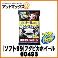 【SOFT99/ソフト99】カーケ...