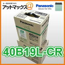 【N-40B19L/CR】【パナソニック】充電制御車対応 環境配慮型カーバッテリー サークラ circla 40B19L CR