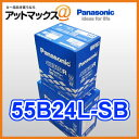 55B24L SB パナソニック カーバッテリー SBシリーズN-55B24L/SB