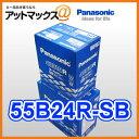 【55B24R SB】 パナソニック カーバッテリー SBシリーズN-55B24R/SB