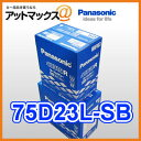 【75D23L SB】 パナソニック カーバッテリー SBシリーズ75D23L N-75D23L/SB