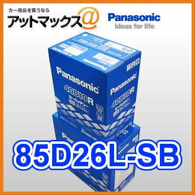 N-85D26L/SB パナソニック カーバッテリー SBシリーズ85D26L SB