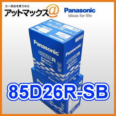 【85D26R/SB】【パナソニック】カーバッテリー SBシリーズ85D26R SB