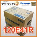 【N-120E41R/PR】 パナソニック カーバッテリー 業務用 車両用バッテリー 120E41R