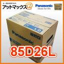 85D26L R1 パナソニック カーバッテリー 業務用 車両用バッテリー N-85D26L/R1