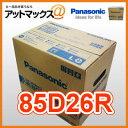 【85D26R PR】 パナソニック カーバッテリー 業務車両用バッテリー N-85D26R/PR