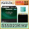 S55D23R/HV 파 나 소닉 하이브리드 카 용 배터리 카오스 CAOS S55D23R-HV