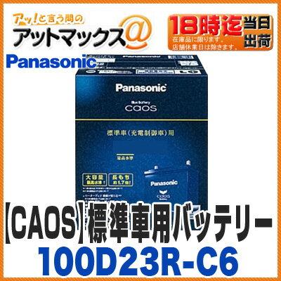 【ご希望の方に廃バッテリー処分無料!】【Panasonic パナソニック】【N-100D23R/C6】 caos ブルーバッテリー カオス 充電制御車対応 カーバッテリー 100D23R C6