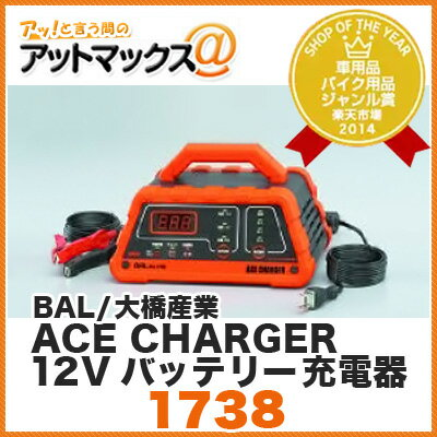 BAL/大橋産業 ACE CHARGER エースチャージャー 12Vバッテリー充電器【1738】{1738[9980]}