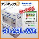 61-25l-wd-life_1