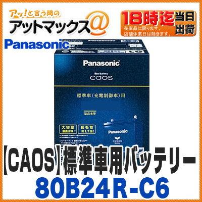 【ご希望の方に廃バッテリー処分無料!】【Panasonic パナソニック】【N-80B24R/C6】caos ブルーバッテリー カオス 充電制御車対応 カーバッテリー80B24R C6{80B24R-C6[500]}