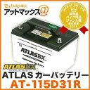 ATLAS BX/アトラス【AT-115D31R】カーバッテリー(国産車/JIS規格用)MF115D31R
