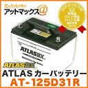 ATLAS BX/アトラス【AT-125D31R】カーバッテリー(国産車/JIS規格用)MF125D31R送料無料