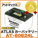 ATLAS BX/アトラス【AT-60B24L】カーバッテリー(国産車/JIS規格用)MF60B24L BM55B24L 55B24L 50B24L SMF55...