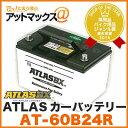 ATLAS BX/アトラス【AT-60B24R】カーバッテリー(国産車/JIS規格用)MF60B24RBM55B24R 55B24R同等品