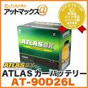 ATLAS BX/アトラス【AT-90D26L】カーバッテリー(国産車/JIS規格用)MF90D26L85D26L 80D26L互換