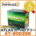 ATLAS BX/アトラス【AT-90D26R】カーバッテリー(国産車/JIS規格用)MF90D26R
