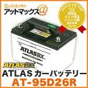 ATLAS BX/アトラス【AT-95D26R】カーバッテリー(国産車/JIS規格用)MF95D26R