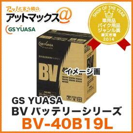 GS YUASA/ジーエス ユアサ 自家用・乗用車用 高性能バッテリー BVシリーズ【BV-40B19L】 UN-40B19L後継品 カーバッテリー 40B19L {BV-40B19L[1485]}