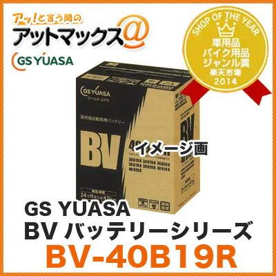 GS YUASA/ジーエス ユアサ 自家用・乗用車用 高性能バッテリー BVシリーズ【BV-40B19R】 UN-40B19R後継品 カーバッテリー 40B19R {BV-40B19R[1485]}