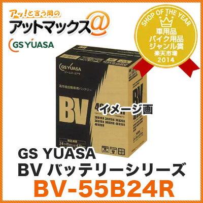 GS YUASA/ジーエス ユアサ 自家用・乗用車用 高性能バッテリー BVシリーズ【BV-55B24R】 UN-55B24R 後継品 カーバッテリー 55B24R {BV-55B24R[1485]}