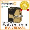 GS YUASA/ジーエス ユアサ 自家用・乗用車用 高性能バッテリー BVシリーズ【BV-75D23L】 UN-75D23L後継品 カーバッテ…