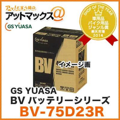 GS YUASA/ジーエス ユアサ 自家用・乗用車用 高性能バッテリー BVシリーズ【BV-75D23R】 UN-75D23R後継品 カーバッテリー 75D23R BV-55D23R互換品 {BV-75D23R[1485]}