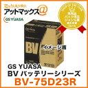 GS YUASA/ジーエス ユアサ自家用・乗用車用 高性能バッテリー BVシリーズ【BV-75D23R】UN-75D23R後継品 カーバッテリー 75D23RB...