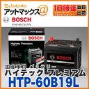 【BOSCH ボッシュ】【HTP-60B19L】国産車用 カーバッテリー ハイテック プレミアム (充電制御車対応)