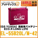 【GS YUASA ジーエスユアサ】アイドリングストップ車用バッテリー [ ECO.R LONG LIFE ] 【EL-55B20L/M-42 M42)】