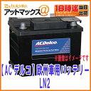 【AC Delco ACデルコ】LN2輸入車 欧州車用バッテリー一括排気対応可能【LN2】