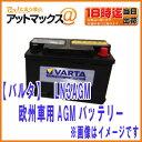 【VARTA バルタ(ファルタ)】LN3AGM 欧州車用AGMバッテリースタート・ストップ・プラス 570-901-076と同等品【LN3AGM】