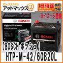 【BOSCH ボッシュ】ハイテックプレミアムバッテリーアイドリングストップ車用【HTP-M-42/60B20L】M42 EL-M-42 55B20L互換品