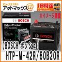 【BOSCH ボッシュ】 ハイテックプレミアムバッテリー アイドリングストップ車用 【HTP-M-42R/60B20R】 M42R EL-M-42R/…