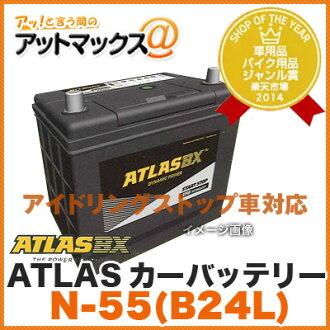 ATLAS BX/아트라스카밧테리(아이들링 스톱 자동차용 배터리) 호환 N-N55/AS