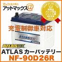 ATLAS BX/アトラス【NF90D26R】カーバッテリー(プレミアムシリーズ 充電制御車対応)送料無料