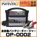 【OP-0002】OMEGA PRO オメガ・プロ バッテリーチャージャー 全自動バッテリー充電器 DC12V 専用 パルス&マイコン制御