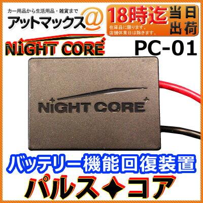 PC-01 パルスコア ナイトコア バッテリー寿命延命装置 鉛バッテリー サルフェーション対策【ゆうパケット2個まで可】