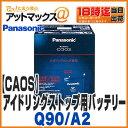 【N-Q90/A2】パナソニック Panasonic カーバッテリー caos カオスアイドリングストップ車 Q-55 Q-85に対応