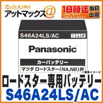 【パナソニック】【S46A24LS/AC】マツダ ロードスター専用(NA NB)カーバッテリー
