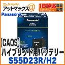 【パナソニック ブルーバッテリー】【N-S55D23R/H2】ハイブリッド車用 カーバッテリー カオス CAOS S55D23R H2