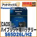【パナソニック ブルーバッテリー】【N-S65D26L/H2】ハイブリッド車用 カーバッテリー カオス CAOS S65D26L H2