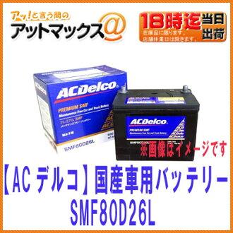 SMF 80D26L domestic car battery maintenance-free
