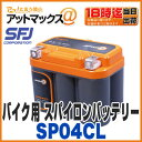 【SFJ】【SP04CL】バイク用 スパイロンバッテリー 完全密閉 オプティマタイプ SPIRON BATTERY(YTZ4V/GTZ4V、YTZ5S/GTZ5...