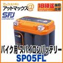 【SFJ】【SP05FL】バイク用 スパイロンバッテリー 完全密閉 オプティマタイプ SPIRON BATTERY(YTX5L-BS、 YTZ6V、YTZ7…